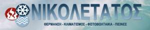 Νικολετάτος ΑΦΟΙ ΟΕ Logo